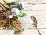【低刺激】無添加化粧品のPUFE(ピュフェ)のスキンケアコスメ6種類試してみた【高保湿】の画像(8枚目)