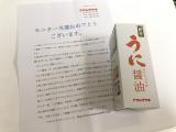 「【モニター】株式会社アカムラサキ「うに醤油」」の画像(1枚目)