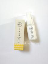 「和漢植物から抽出されたオーガニック比率98%の美容液でお肌に潤いを。」の画像(1枚目)