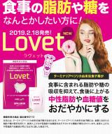 機能性表示食品『Lovet』03の画像(8枚目)