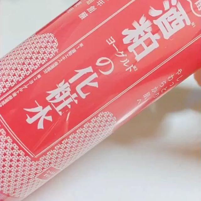 口コミ投稿:🍀#和肌美泉 発酵 #酒粕ヨーグルト化粧水180ml ¥1.200 #和肌美泉 #wahadabisen #…