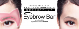 Eyebrow Bar アイブロウ レザーの画像(1枚目)