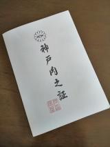 夫婦で味わう☆神戸牛500gの画像(3枚目)