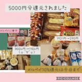5000円分バック!70%還元のメルペイ今日が最終日だよ!の画像(1枚目)