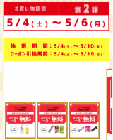 5000円分バック!70%還元のメルペイ今日が最終日だよ!の画像(11枚目)