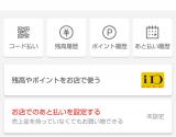 5000円分バック!70%還元のメルペイ今日が最終日だよ!の画像(7枚目)