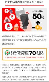 5000円分バック!70%還元のメルペイ今日が最終日だよ!の画像(4枚目)