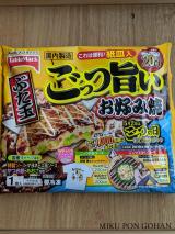 「ごっつ旨い」冷凍お好み焼きをモニターしました!便利でおいしい!!の画像(1枚目)