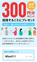 5000円分バック!70%還元のメルペイ今日が最終日だよ!の画像(9枚目)