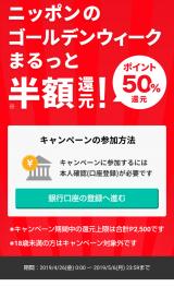 5000円分バック!70%還元のメルペイ今日が最終日だよ!の画像(3枚目)