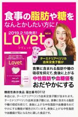 Lovet(ラヴェット)の画像(1枚目)