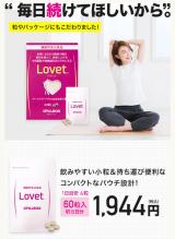 Lovet(ラヴェット)の画像(2枚目)