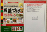 ハローズ・永谷園共同企画「お茶づけキャンペーン」 5/31〆の画像(1枚目)