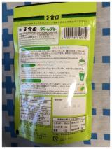 グリーンティー: 食いしん坊@うずちゃん日記の画像(2枚目)