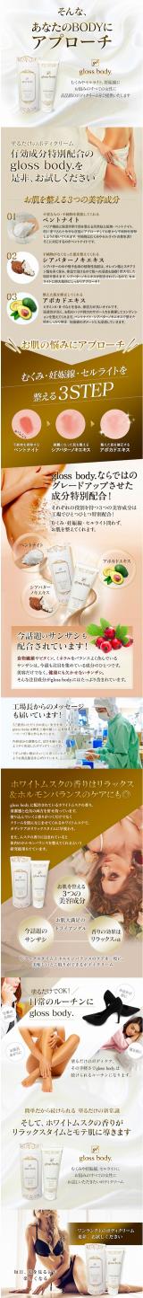 「むくみ セルライト 妊娠線予防出来るクリーム」の画像(3枚目)