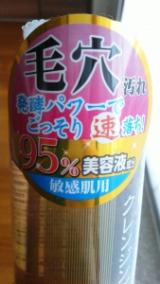 発酵美容クレンジングセラムの画像(1枚目)