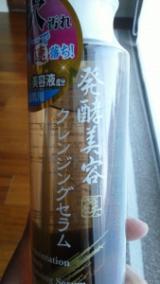 発酵美容クレンジングセラムの画像(3枚目)