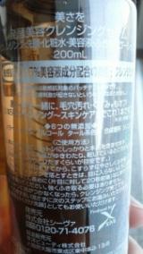 発酵美容クレンジングセラムの画像(2枚目)