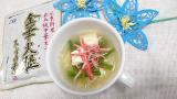 金華火腿(きんかはむ)スープの素でいろいろごはん♡の画像(4枚目)