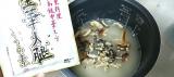 金華火腿(きんかはむ)スープの素でいろいろごはん♡の画像(12枚目)