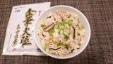 金華火腿(きんかはむ)スープの素でいろいろごはん♡の画像(13枚目)
