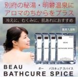 アロマ温泉入浴剤【バスキュアスパイス】の画像(1枚目)