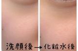 【2週間チャレンジ】透明白肌②化粧水の画像(5枚目)