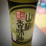【素晴らし香味油発見!】山椒の香味油を試してみました。香味油といえば、ラー油が一番有名かなぁ。今回のものは、山椒を油に混ぜ込んでいる商品なのです。フタを空けた瞬間から山椒の清々しくもス…のInstagram画像
