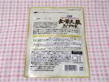 中華料理、広東料理を簡単においしく作れる☆ 金華火腿(きんかはむ)スープの素の画像(2枚目)