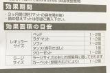 これは便利☆日革研究所 ダニ捕りロボ レギュラーサイズの画像(8枚目)