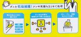 これは便利☆日革研究所 ダニ捕りロボ レギュラーサイズの画像(2枚目)