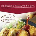 #鎌田醤油 #かつおだしの中濃ソース #だし醤油 #monipla #kamada_fanのInstagram画像
