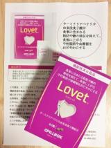 口コミ記事「Lovet(ラヴェット)」の画像