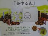 口コミ記事「薬湯」の画像