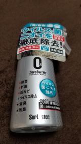 シュアラスター(株) ゼロバリア200mlの画像(1枚目)