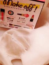 ペリカン石鹸 メイクオフソープ その3の画像(1枚目)