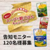 「冷たいおいしいスープ SSK」の画像(1枚目)