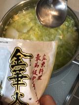 「金華火腿(きんかはむ)スープの素を使ってランチ」の画像(5枚目)
