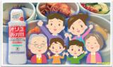 「デザート・ドリンクオリジナルレシピ大募集!Part31~『オリゴのおかげ』~」の画像(1枚目)