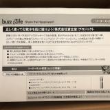 「#buzzLife 様より、#正しく使って化粧水を肌に届けよう(#株式会社資生堂)プロジェクトにて #エリクシールシュペリエル #ブースターエッセンス をいただきました✨」の画像(8枚目)
