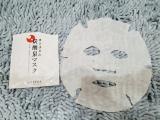 奥会津金山 炭酸泉マスク <美容液マスク> の画像(4枚目)