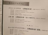 水星交響楽団の定期演奏会   chopin_maz_no.5 - 楽天ブログの画像(2枚目)