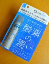 オキシゲナイザー酸素水ミストスプレー/メグナムさんの投稿