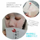 奥会津金山 炭酸泉マスク <美容液マスク> の画像(3枚目)