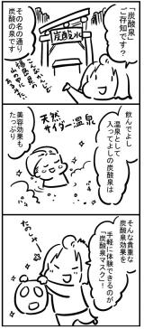 日本でも珍しい天然炭酸水を使用した「奥会津金山 炭酸水マスク」の画像(2枚目)