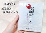 日本でも珍しい天然炭酸水を使用した「奥会津金山 炭酸水マスク」の画像(1枚目)
