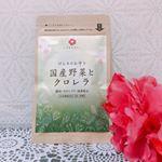 🌳🌳🌳🌳🌳🌳🌳元気のお守り【国産野菜とクロレラ】をモニターさせていただきました💗こちらは、日本の神々が集まるといわれている出雲の豊かな土地の豊かな恵みを活かした栄養機能食品です…のInstagram画像