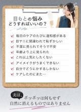 「目元ケアができる『CLEAR RYUSHU(クリアリューシュ)』」の画像(2枚目)