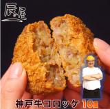 『神戸牛コロッケ』のブログorインスタ投稿モニター★10名様募集★の画像(1枚目)