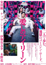 「映画:愛しのアイリーン」の画像(1枚目)
